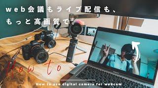 【リモートワーク】Zoom会議やライブ配信を高画質にする方法とおすすめカメラ5選。