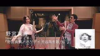 野宮真貴 - おもて寒いよね Baby, It's Cold Outside [Duet with 横山剣 from CKB]