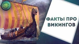 Викинги.Интересные факты о Викингах