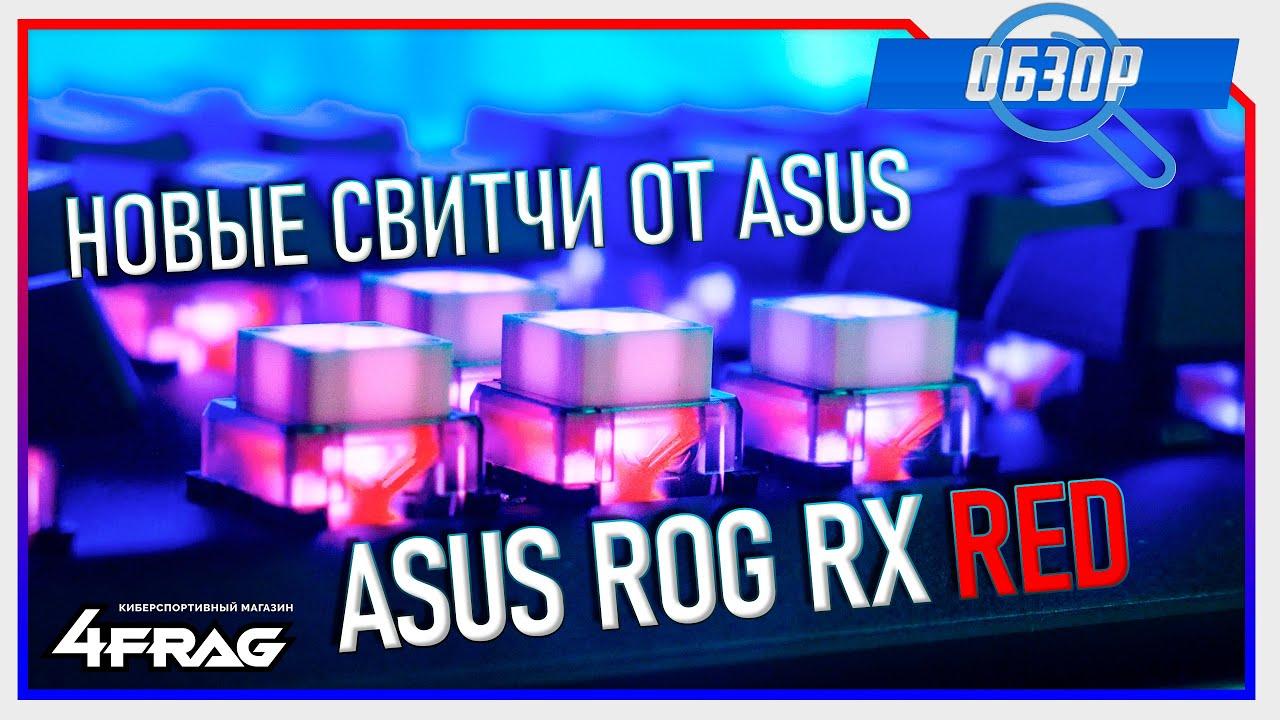 ASUS ROG STRIX SCOPE RX - Новые свитчи от Asus.