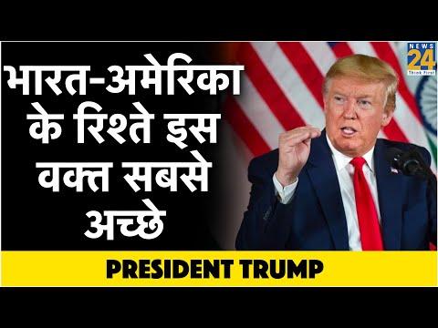 भारत-अमेरिका के रिश्ते इस वक्त सबसे अच्छे : President Trump