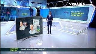 Какие кардинальные изменения грядут в украинской медицине?