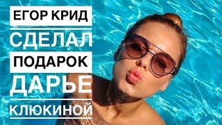 Егор Крид сделал забавный подарок Дарье Клюкиной