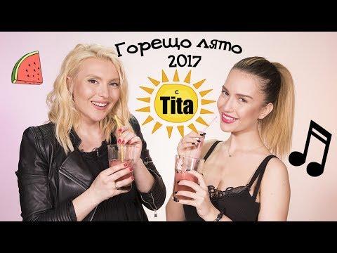 Горещите тенденции за лято 2017 с Tita + ИГРА
