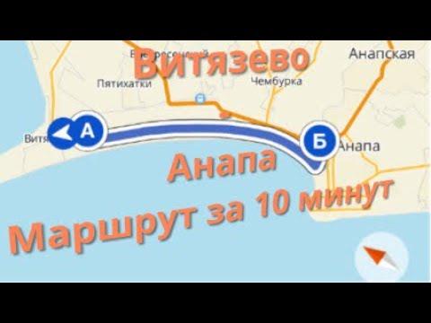 Витязево - Анапа. Самый быстрый и безопасный маршрут зимой