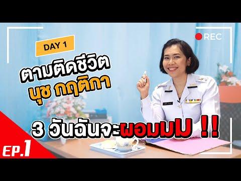 โรงเรียนกินนอนออนไลน์ | 3 วันฉันจะผอมมม : ตามติดชีวิตนุช วันที่ 1 | Fort Sunpasitthiprasong Hospital