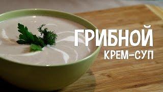 Суп в мультиварке. Грибной крем-суп. Рецепты в мультиварке