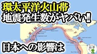 【衝撃】環太平洋火山帯、1週間でM4.5以上の地震が150回以上発生!! 日本への影響は!? ≪気になる雑学≫