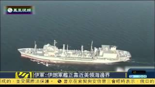 伊朗派军舰赴美领海边界抗议美军进驻波斯湾