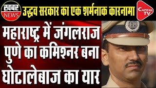 Controversial IPS Officer Amitabh Gupta Is Pune's New Police Commissioner   Capital TV