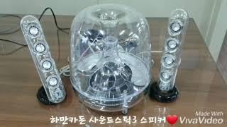 """하만카돈사운드스틱3 [리퍼블릭] 일산 """"리퍼브…"""