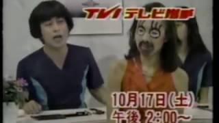 岩手ローカルCM集[8] 87年TVIテレビ岩手