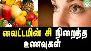 Health Benefits of Vitamin C - Tamil Health Tips