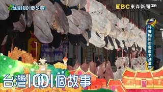 苗栗獅潭四代獸肉店 傳統技法鹽漬豬肝豬膽 part2 台灣1001個故事|白心儀
