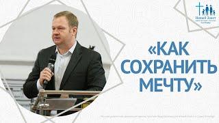 Смотреть видео Александр Цветков - «Как сохранить мечту» (08.12.19) онлайн
