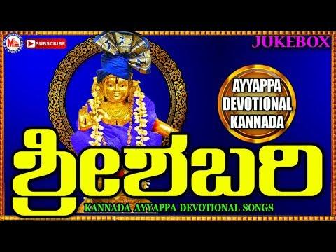 Sree Sabari | Ayyappa Devotional Songs Kannada | Hindu Devotional Song Malayalam