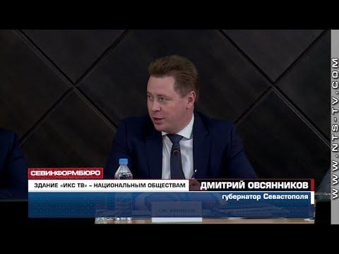 НТС Севастополь: Здание телеканала «ИКС» губернатор Севастополя хочет отдать национально-культурным обществам