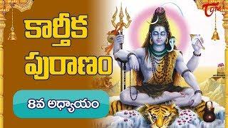 కార్తీక పురాణం 8వ అధ్యాయం | Sri Hari Naamam Sarwa Phala Pradham | BhaktiOne