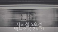 지하철 5호선 백색소음(2시간) 노이즈 캔슬링 활용 가능