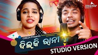 Dil Ki Rani | Tate Dekhila Dinu | New Sambalpuri Dance Dhamaka Song | Mantu Chhuria & Asima Panda
