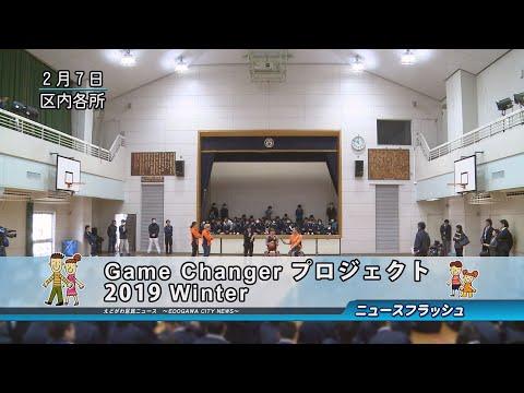 Game Changer プロジェクト 2019 Winter