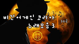 비긴어게인 코리아 노래모음3/ 30곡/ 광고없음