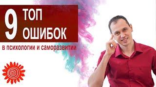 9 ошибок в психологии и саморазвитии Маковей Дмитрий