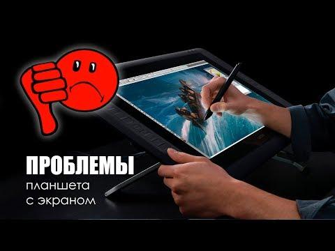 Чем графический планшет с экраном хуже обычного.