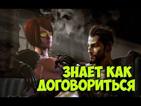 Deus Ex Human Revolution #11