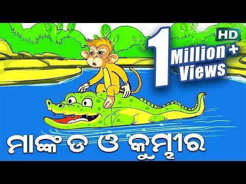 Monkey And Crocodile (ମାଙ୍କଡ ଓ କୁମ୍ଭୀର) Aaima Kahani Series | Cartoon Movie by Sarthak Music