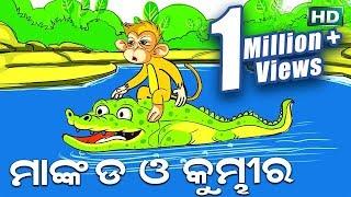 Video Monkey And Crocodile (ମାଙ୍କଡ ଓ କୁମ୍ଭୀର) Aaima Kahani Series | Cartoon Movie by Sarthak Music download MP3, 3GP, MP4, WEBM, AVI, FLV April 2018