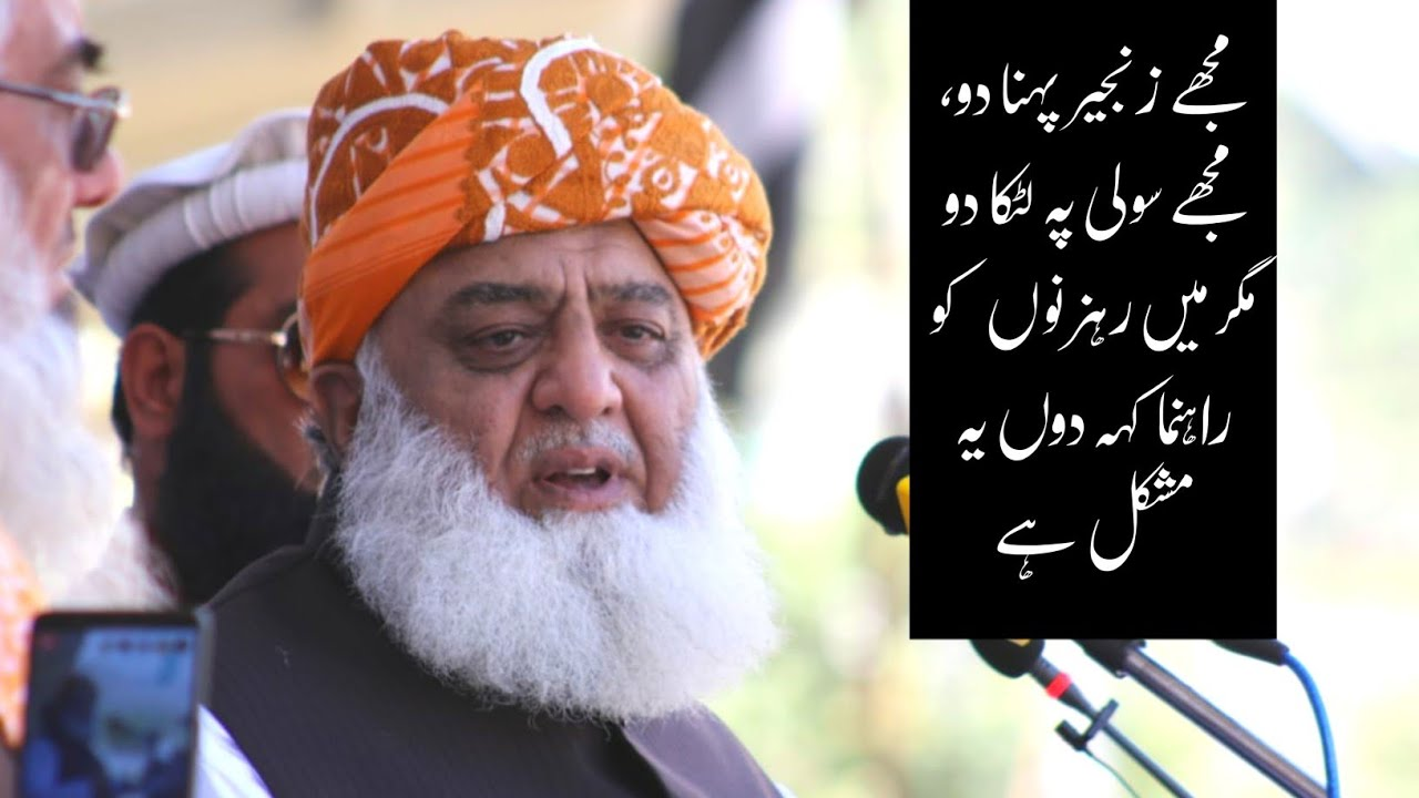 Maulana Fazal ur Rehman speech in Chitral