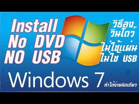 How to Install Windows 7, 8, 10 without DVD or USB  // ติดตั้งวินโดว์ไม่ต้องใช้แผ่น DVD และ USB