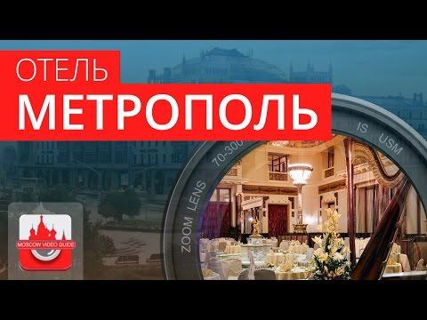 Отель Метрополь Москва. Изысканный отель Метрополь Москва. [МосковскийВидеоГид]