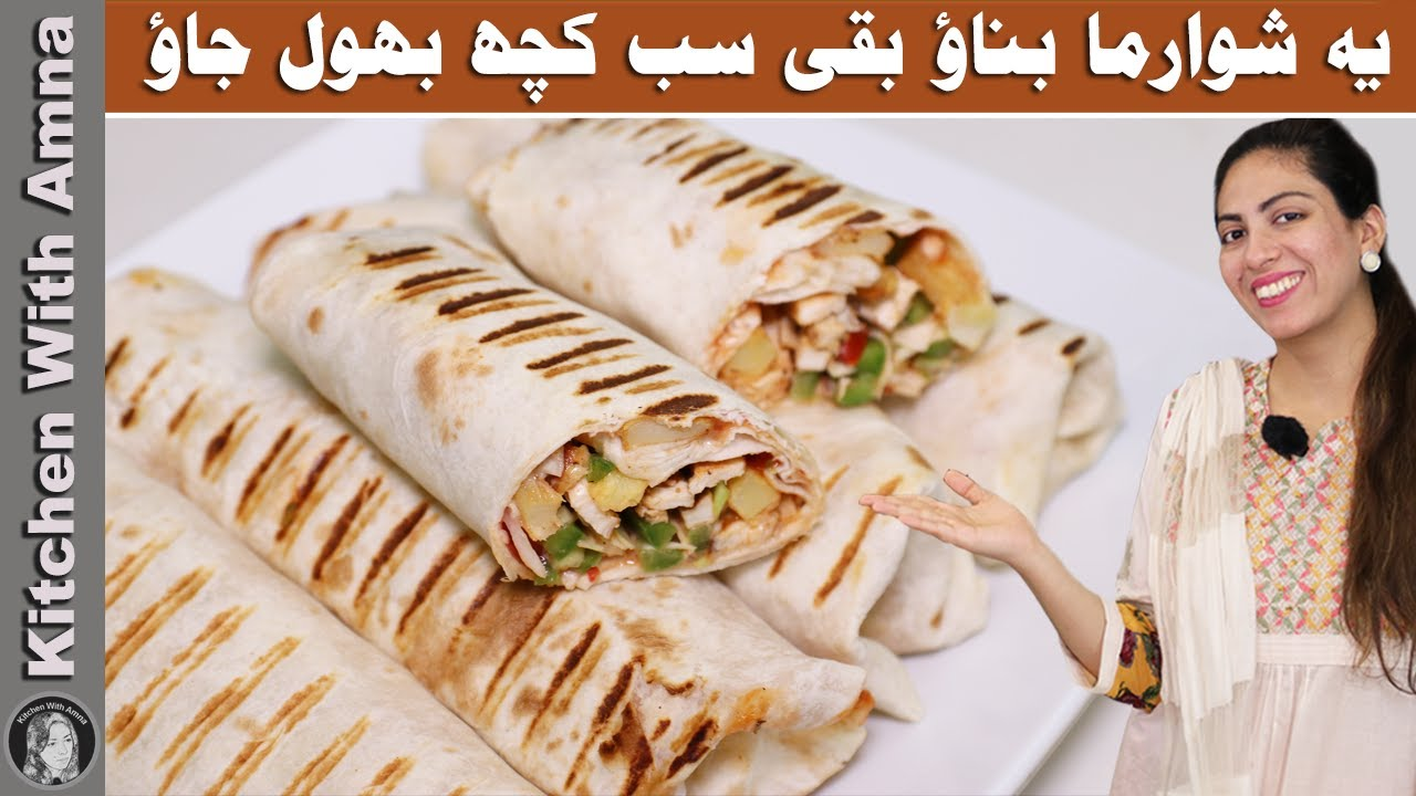 Chicken Shawarma Arabic Style by Kitchen With Amna