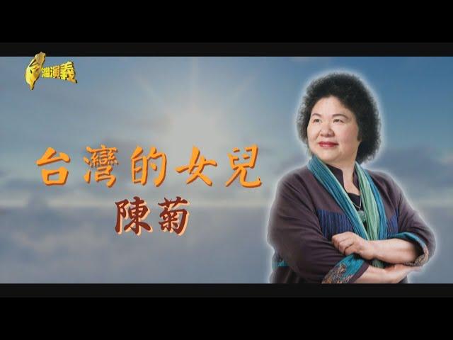 【台灣演義】台灣的女兒 陳菊 2020.07.05 | Taiwan History