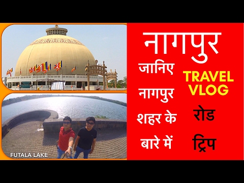 NAGPUR ..TRAVEL VLOG..FAMOUS PLACES..STREET FOOD..MOTOVLOGGER