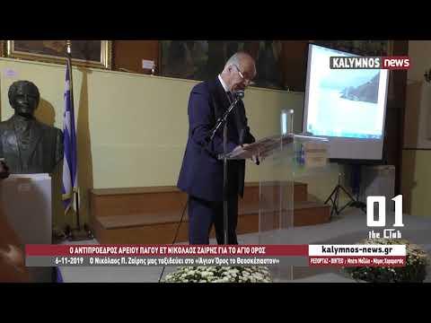 6-11-2019 O Νικόλαος Π. Ζαίρης μας ταξιδεύει στο «Άγιον Όρος το Θεοσκέπαστον»