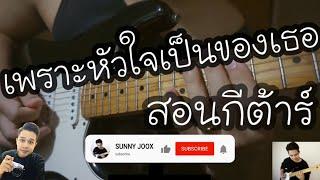เพราะหัวใจเป็นของเธอ OST หัวใจศิลา - Yes'sir Day ( Cover Guitar By Sunnyjoox ) สอนกีต้าร์
