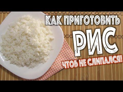 Как варить рис чтоб не слипался
