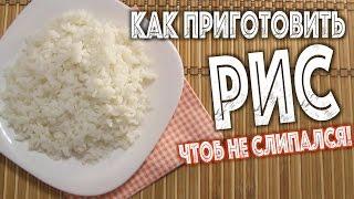 ✅ ★ ВАРИМ РИС РАССЫПЧАТЫМ ★ Как сварить рис чтоб не слипался!