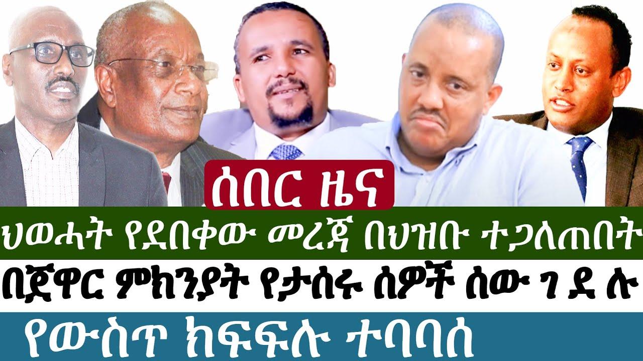 Daily Ethiopian News 14 October ,2020