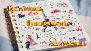 Личный дневник для девочек