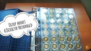 """Обзор монет из серии """"Области Украины"""" (Киев, Севастополь)"""