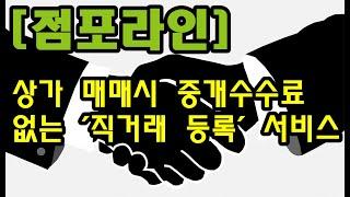[점포라인] 상가매매시 중개수수료 없는 '직거래…