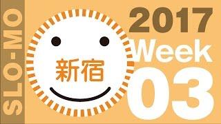 〈SLO-MO〉Billboard AD TOKYO, JAPAN - Shinjyuku Station HOT 100 Gra...