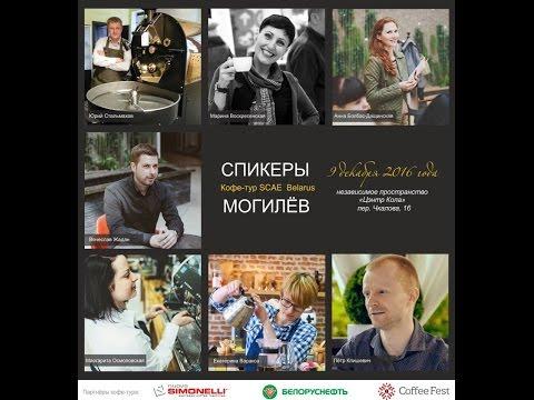 Встреча белорусского отделения Specialty Coffee Association of Europe (SCAE)