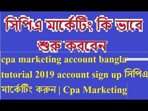 cpa marketing account bangla tutorial 2019 account sign up সিপিএ মার্কেটিং করুন   Cpa Marketing
