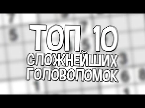 ТОП 10 самых сложных головоломок в мире