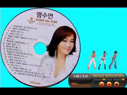 하늘도 알고 땅도 아는데 (Remix) - 염수연 신곡음반 자켓